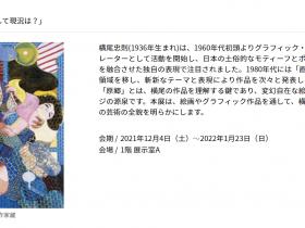 GENKYO 横尾忠則「現郷から幻境へ、そして現況は?」大分県立美術館