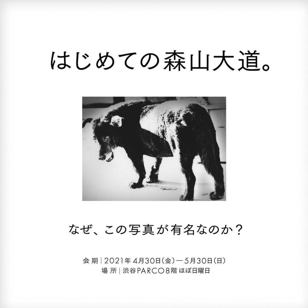 「はじめての森山大道」ほぼ日曜日 渋谷PARCO 8階