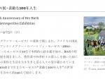 生誕160年記念「グランマ・モーゼス展−素敵な100年人生」名古屋市美術館