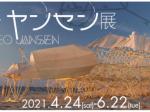 特別展「テオ・ヤンセン展」山梨県立美術館