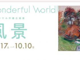 「なつやすみ所蔵企画展 風景 What a Wonderful World!」メナード美術館