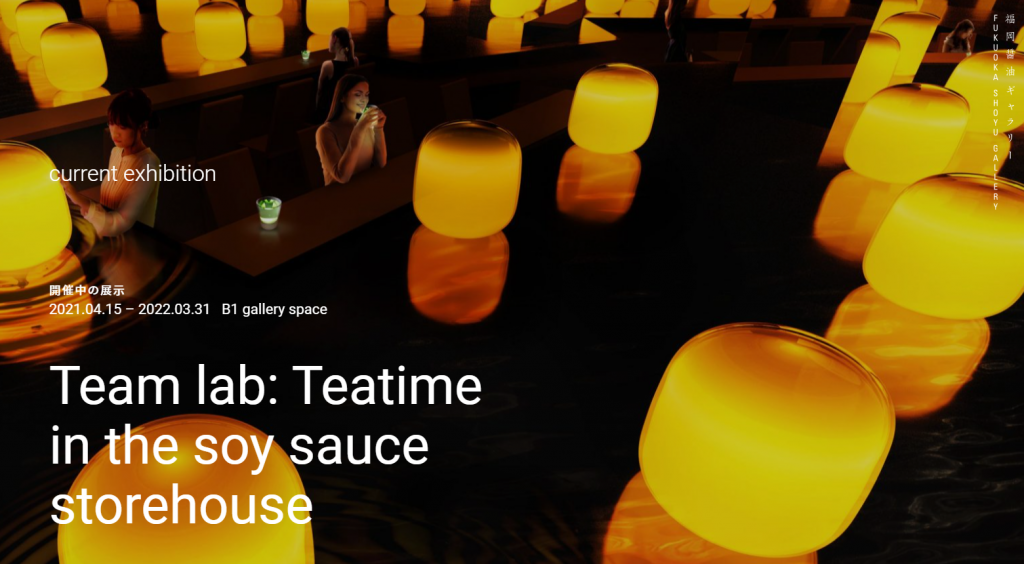 「Teamlab: Tea Time in the Soy Sauce Storehouse」福岡醤油ギャラリー