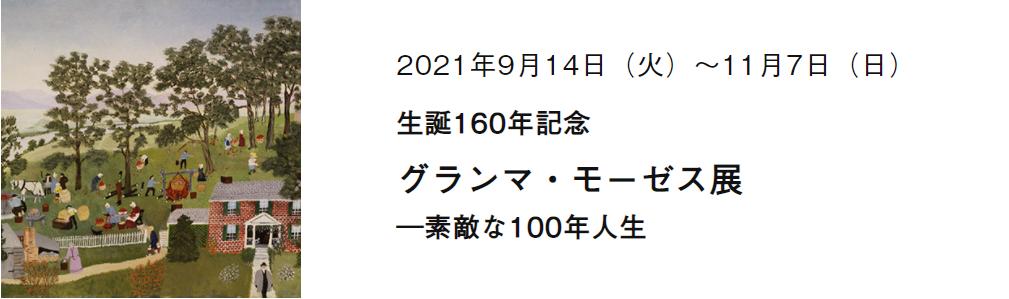 「生誕160年記念 グランマ・モーゼス展 ―素敵な100年人生」静岡市美術館