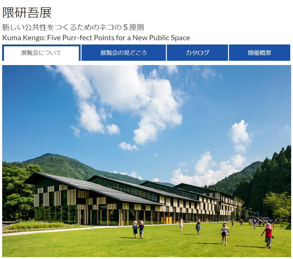 「隈研吾展 新しい公共性をつくるためのネコの5原則」東京国立近代美術館