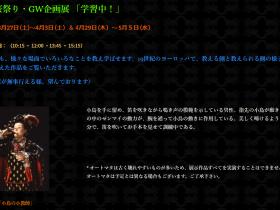 「桜祭り・GW企画展 学習中!」野坂オートマタ美術館