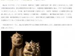 「髙山光 陶彫展-狛犬と、遊ぶ。」パラミタミュージアム