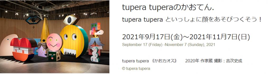 「tupera tuperaのかおてん.tupera tupera といっしょに顔をあそびつくそう!」あべのハルカス美術館
