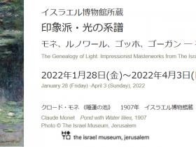 イスラエル博物館所蔵「印象派・光の系譜-モネ、ルノワール、ゴッホ、ゴーガン ― 初来日作品、続々!」あべのハルカス美術館