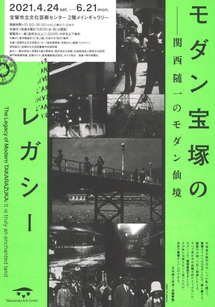「モダン宝塚のレガシー ―関西随一のモダン仙境」宝塚市立文化芸術センター
