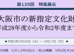 第135回 特集展示「大阪市の新指定文化財―平成28年度から令和2年度まで―」大阪歴史博物館