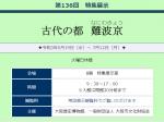 第136回 特集展示「古代の都 難波京」大阪歴史博物館