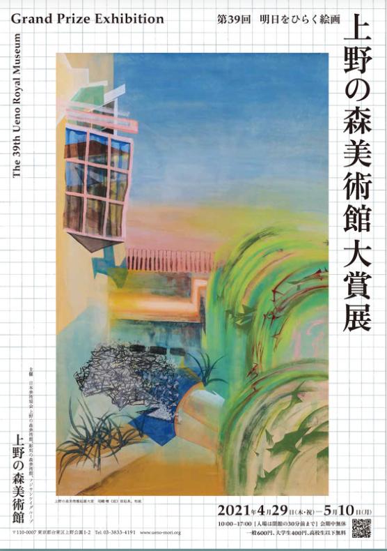 「明日をひらく絵画 第39回 上野の森美術館大賞展」上野の森美術館