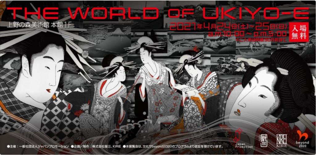 「THE WORLD OF UKIYO-E」上野の森美術館