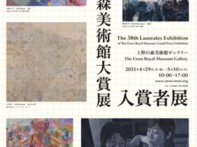 「第38回上野の森美術館大賞展 入賞者展」上野の森美術館