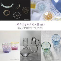 「【ギャラリー宙】ガラスとカナモノ展vol.3」市之倉さかづき美術館
