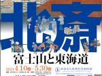 特別陳列「北斎―富士山と東海道―」和泉市久保惣記念美術館