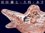 企画展「町田市立博物館所蔵 岩田色ガラスの世界 ─岩田藤七・久利・糸子─」栃木県立美術館