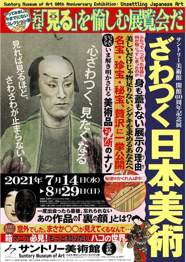 開館60周年記念展「ざわつく日本美術」サントリー美術館
