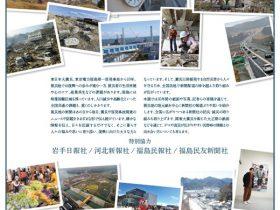 企画展「伝える、寄り添う、守る――『3・11』から10年」日本新聞博物館