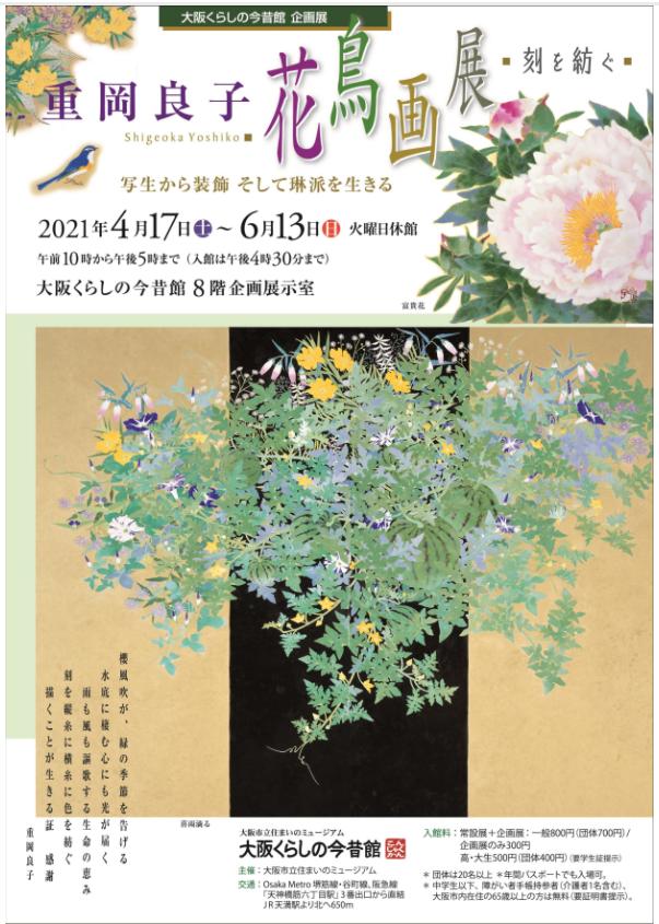「重岡良子 花鳥画展 刻を紡ぐ写生から装飾 そして琳派を生きる」大阪市立住まいのミュージアム(大阪くらしの今昔館)