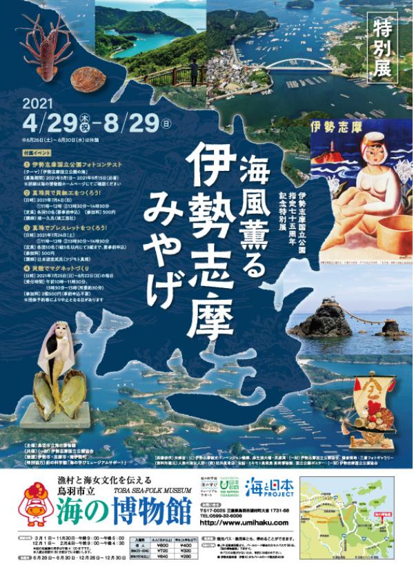 伊勢志摩国立公園指定75周年記念特別展「海風薫る伊勢志摩みやげ」海の博物館