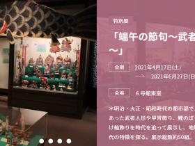 初夏の特別展「端午の節句~武者人形と甲冑飾り~」日本玩具博物館