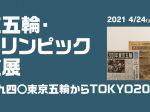 企画展「東京五輪・パラリンピック報道展 幻の一九四〇東京五輪からTOKYO2020まで」日本新聞博物館