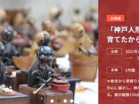 春夏の小テーマ展「神戸人形賛歌~ミナトマチ神戸が育てたからくり人形~」日本玩具博物館