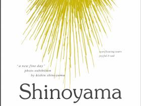 「新・晴れた日 篠山紀信」東京都写真美術館