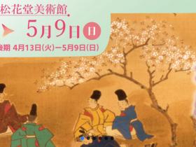 春季企画展「春爛漫!松花堂は花盛り」松花堂庭園・美術館