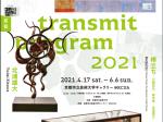 「京芸 transmit program 2021」京都市立芸術大学ギャラリー@KCUA(アクア)