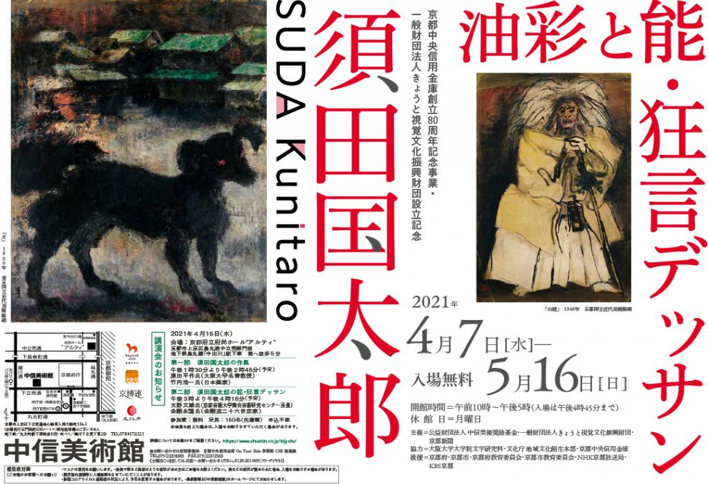 「須田国太郎展~油彩と能・狂言デッサン~」中信美術館