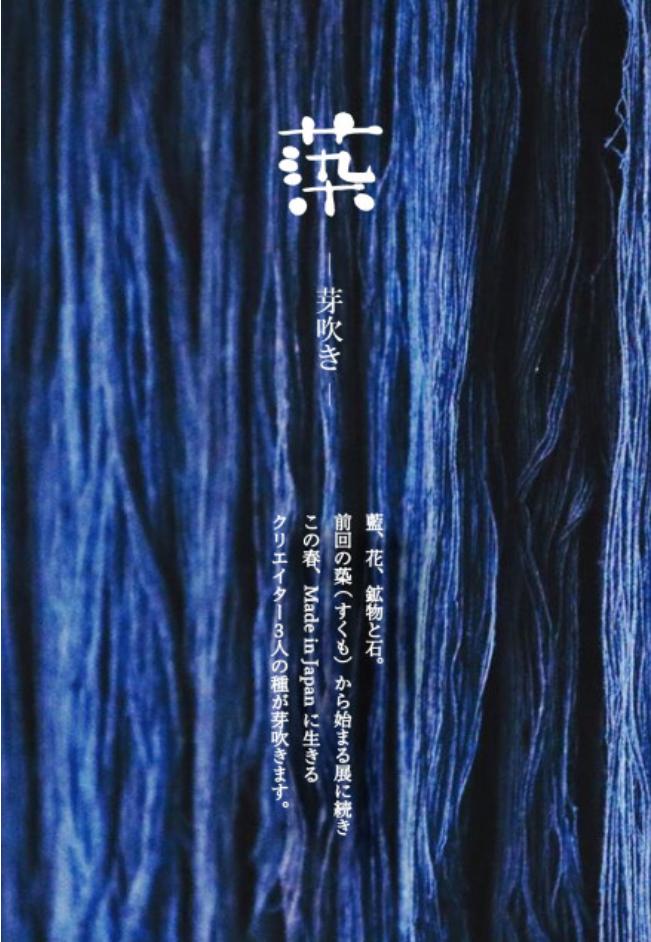 「蒅 –芽吹き–」アートスペース余花庵