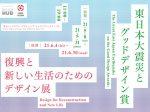 第91回企画展「東日本大震災とグッドデザイン賞  復興と新しい生活のためのデザイン」東京ミッドタウン・デザインハブ