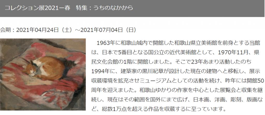 コレクション展2021ー春「特集:うちのなかから」和歌山県立近代美術館