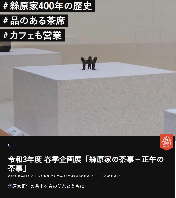 令和3年度 春季企画展「絲原家の茶事」絲原記念館