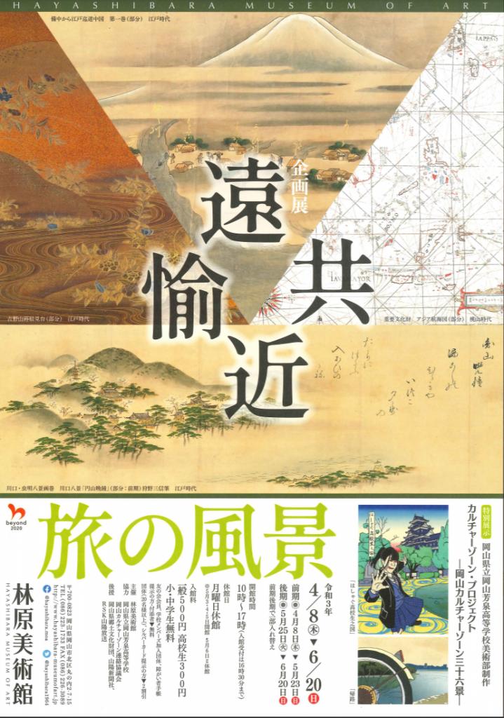 企画展 「遠・近・共・愉 旅の風景」林原美術館