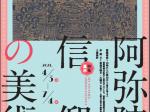 「阿弥陀信仰の美術」半蔵門ミュージアム
