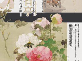開館25周年記念「渡辺省亭―欧米を魅了した花鳥画」岡崎市美術博物館