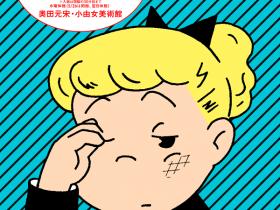「原田治展 「かわいい」の発見」奥田元宋・小由女美術館