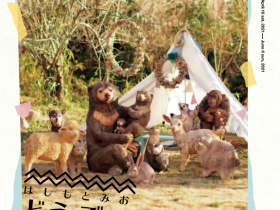 特別展「はしもとみお どうぶつ彫刻展 美術館でアートキャンプ!」 ふくやま美術館