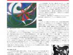 春季所蔵品展「生誕150年 ジャコモ・バッラ」ふくやま美術館
