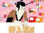 「井上涼展 版画スリスリびじゅチュ館」東広島市立美術館