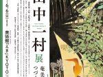 「田中一村展 奄美へとつづく道」美術館「えき」KYOTO