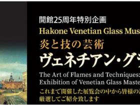 「─炎と技の芸術─ ヴェネチアン・グラス至宝展」箱根ガラスの森美術館