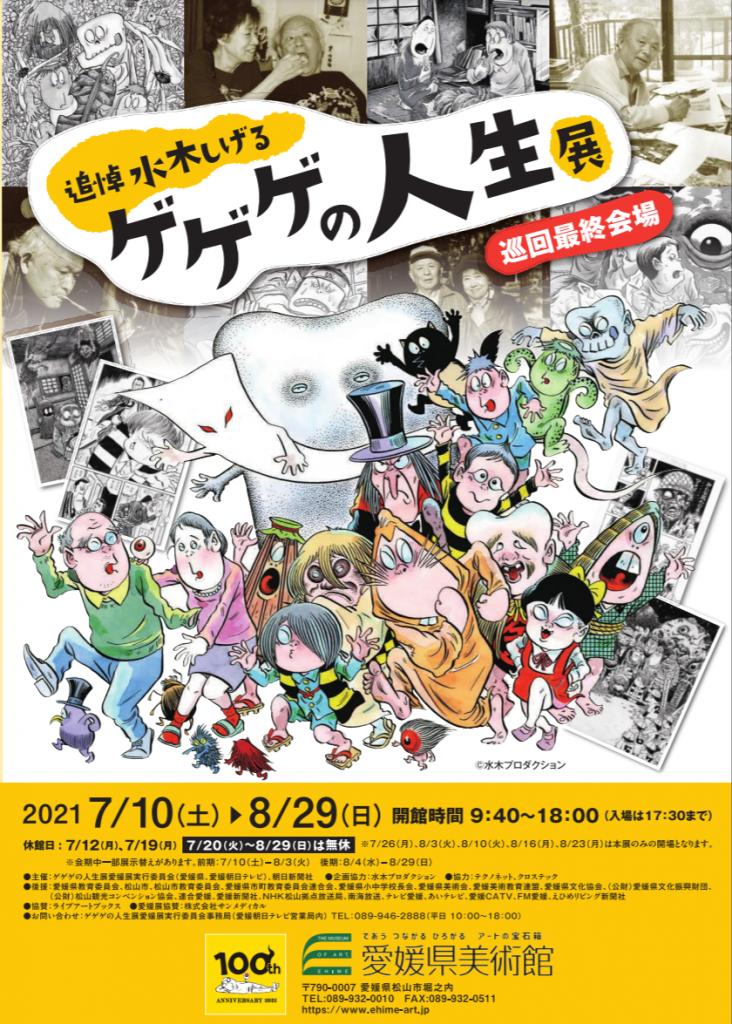 「追悼水木しげる ゲゲゲの人生展」愛媛県美術館