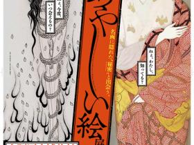 特別展「あやしい絵展」大阪歴史博物館