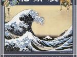 特別展「世界が絶賛した浮世絵師 北斎展」八王子市夢美術館