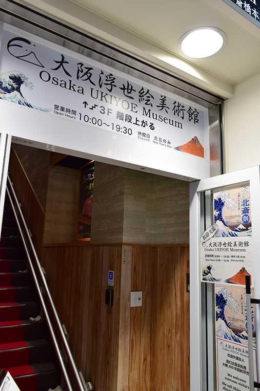 大阪浮世絵美術館-中央区-大阪府