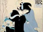 「コレクター福富太郎の眼 昭和のキャバレー王が愛した絵画」東京ステーションギャラリー